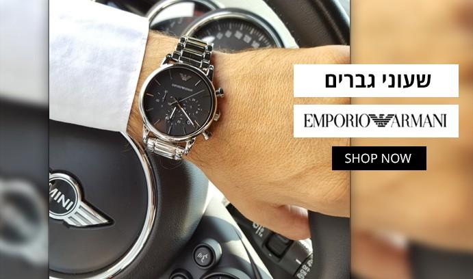 שעוני-גברים-ענבר